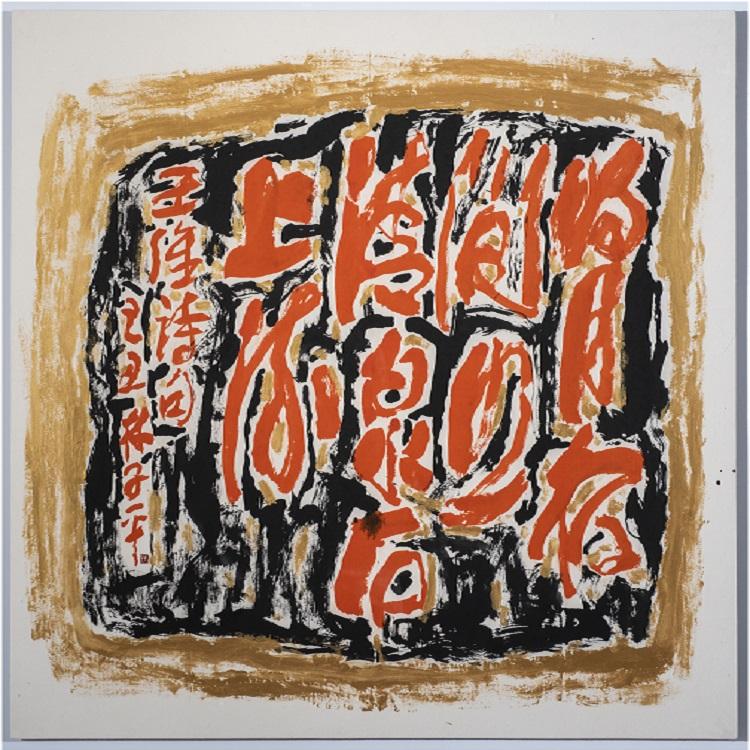 Colour Calligraphy, 2009